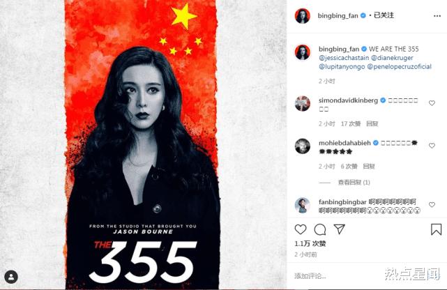 又違法瞭?范冰冰的電影《355》用國旗做海報,被指違反國旗法-圖7