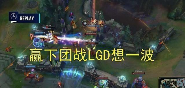 """LGD""""3個失誤""""被GenG雙殺,小花生""""搞""""狼行心態,kramar送節奏-圖4"""