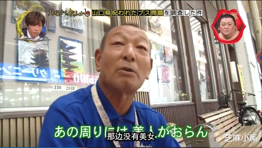 """日本的""""醜女產地"""",市民稱沒見過美女,女性顏值都被""""詛咒""""瞭-圖9"""