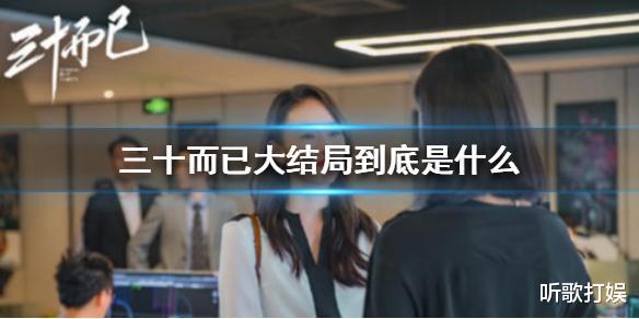 《三十而已》樣片曝光,林有有全身而退,該劇遭網友怒打差評!