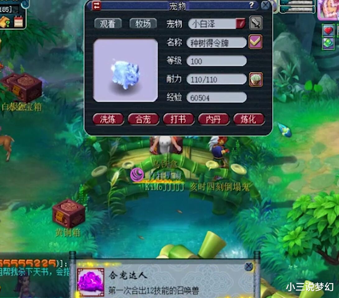 夢幻西遊:疑似夢幻內部人員的角色,定期為遊戲產出高端胚子-圖5