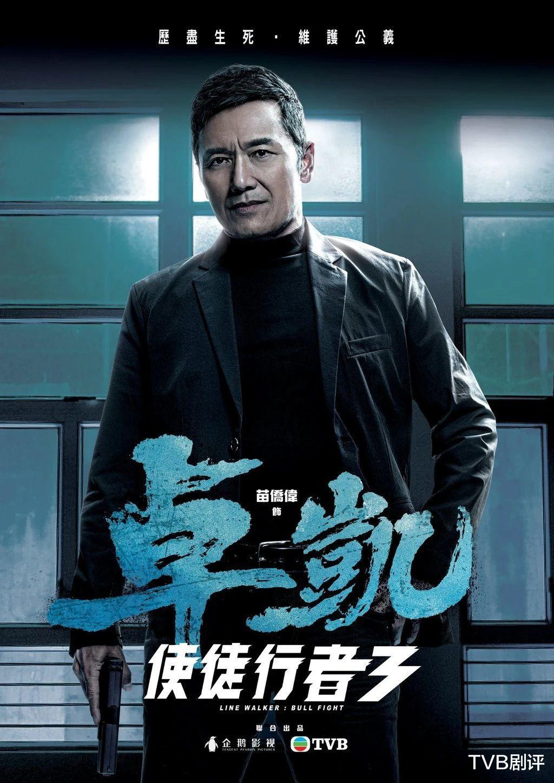 《使徒行者3》騰訊比TVB提前一個月開播,14個主要角色誰最有希望爆紅?-圖4