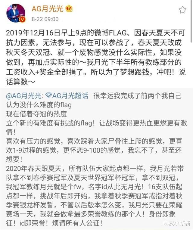 SK接替老林成為DYG主教練!月光重立Flag:秋冬雙冠!-圖6