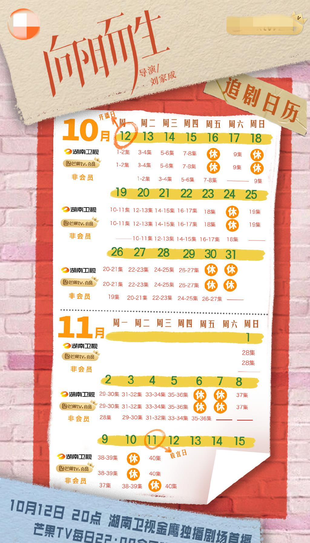《視聽中國》官方賬號發佈:楊紫肖戰《餘生請多指教》即將開播!-圖3