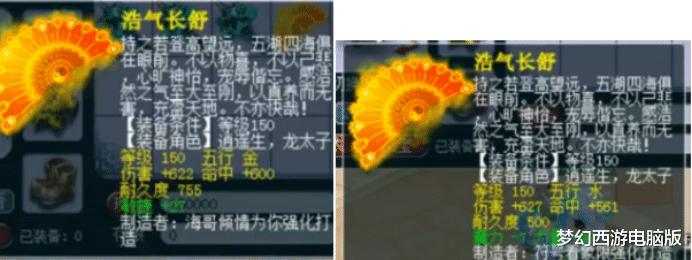 梦幻西游:海量150级武器鉴定!竟成为永不磨损专场?插图(3)