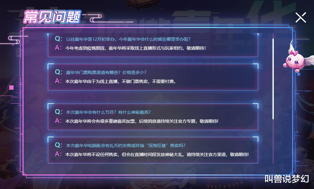 夢幻西遊:嘉年華懸念站曝光,16天後揭曉新資料片,鯊魚禮幣取消-圖2