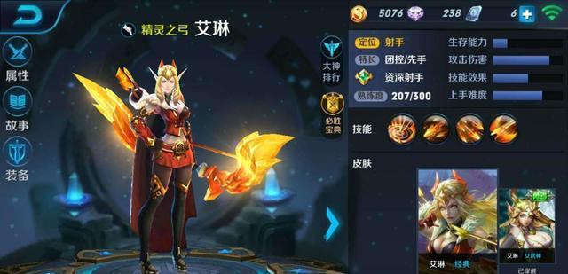 幻想群侠传2_王者荣耀:没有星耀段位,钻石上面就是王者,还是以前好