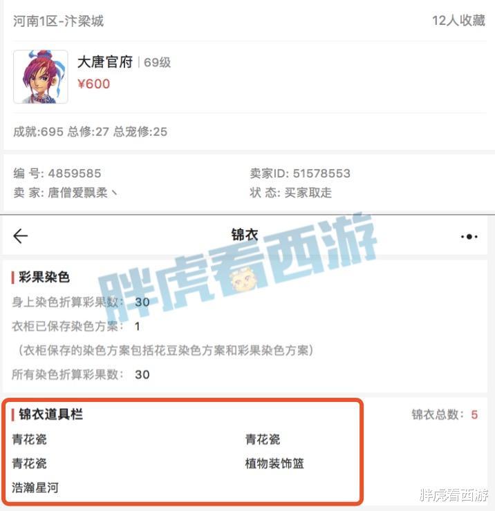 夢幻西遊:5大外國美女為紫禁城招老板,600元撿漏青花瓷男號-圖5