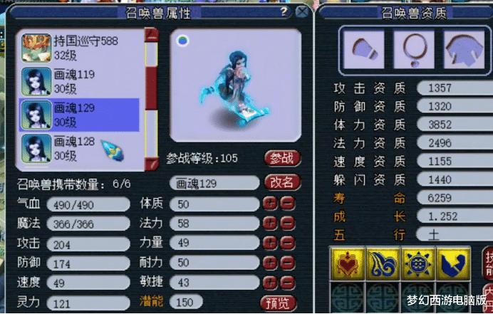 我叫mt官方_梦幻西游:玩家合宠三组须弥画魂,看到结果心中暗喜!