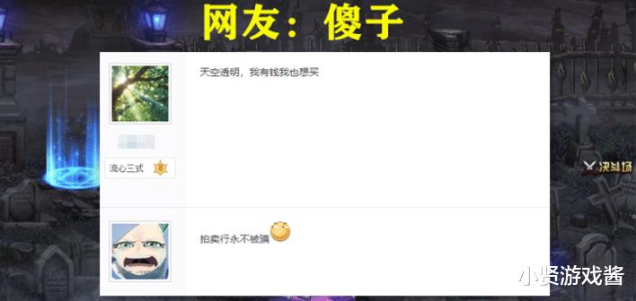 DNF玩家8E出售透明套,反被喷成为傻子,网友:拍卖行永不被骗