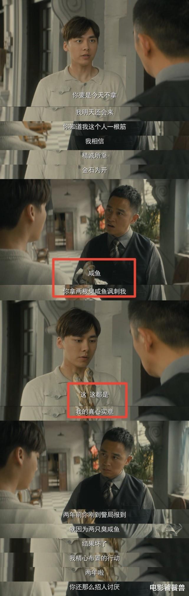顧耀東終於開掛,卻逼瘋可達鴨,85後李易峰的新劇太上頭-圖5