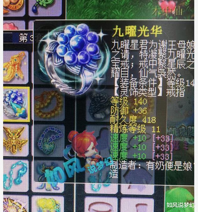 """夢幻西遊:爆總喝醉酒不忘""""充錢更新裝備"""",140無級別破甲頭賣瞭86萬元!-圖6"""