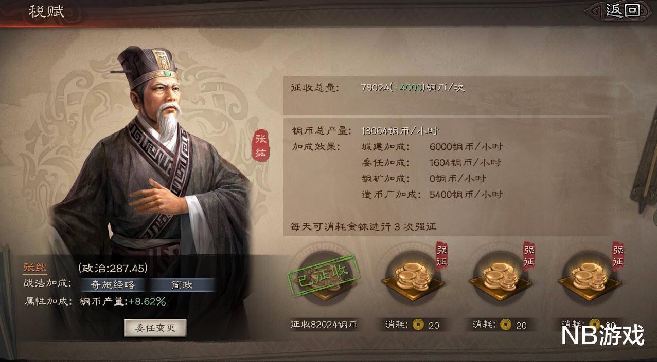 三國志戰略版:哪些要素最重要?英雄多多益善,銅幣可以保值-圖6