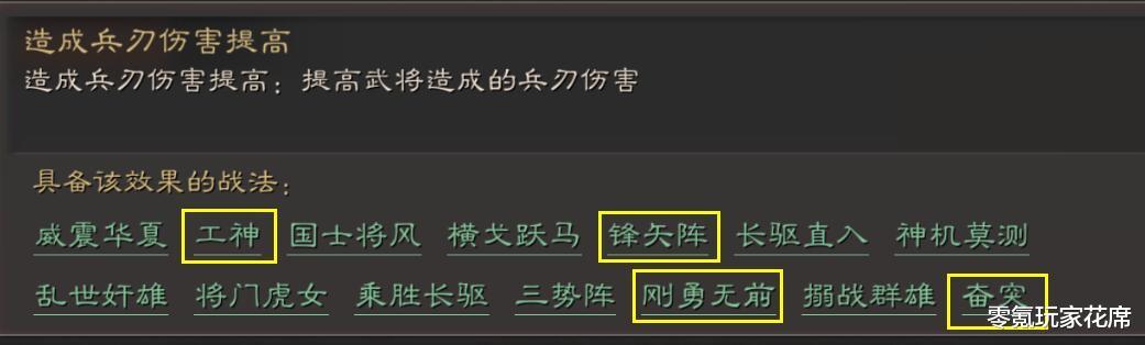 三國志戰略版:吳國騎兵缺少核心不用怕,祝融黃月英可以當替補-圖5