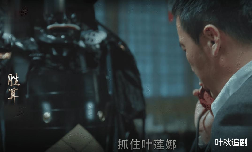 """《勝算》葉蓮娜身份存疑,唐飛把蔡夢寫進""""處決名單"""",與蔡夢決裂是何用意?-圖4"""