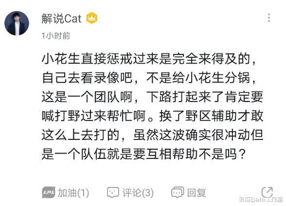LGD小組淘汰,解說Cat再次質疑:打FNC,就輸在小花生1級不幫下-圖3