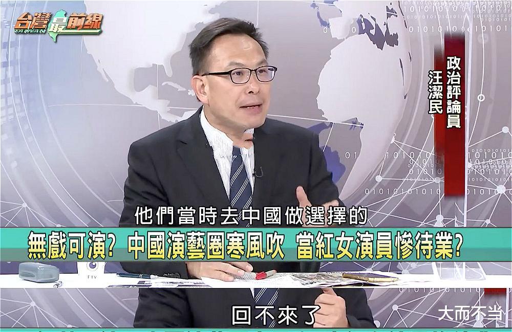 臺灣專傢:內地演藝圈窮困潦倒,楊冪已經9個月沒工作瞭-圖8