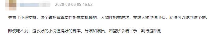 """楊紫攜古裝劇《柔福》來瞭?飾演亡國公主,""""扮相""""引網友熱議-圖4"""