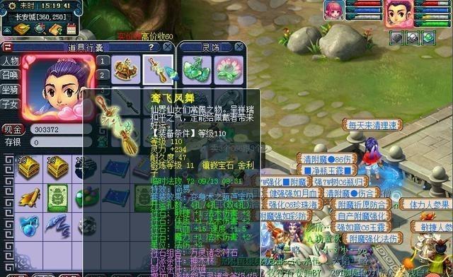 """夢幻西遊:打造09""""無級別""""神木林,玩傢展示人物屬性,法傷挺高-圖7"""