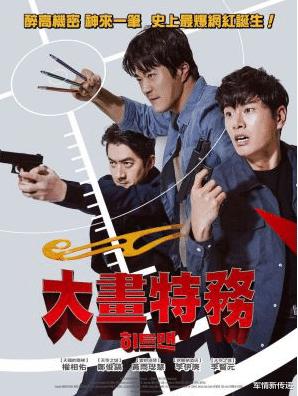 直呼過癮的韓國電影,屢獲大獎口碑爆棚,難得一遇的好片!-圖2