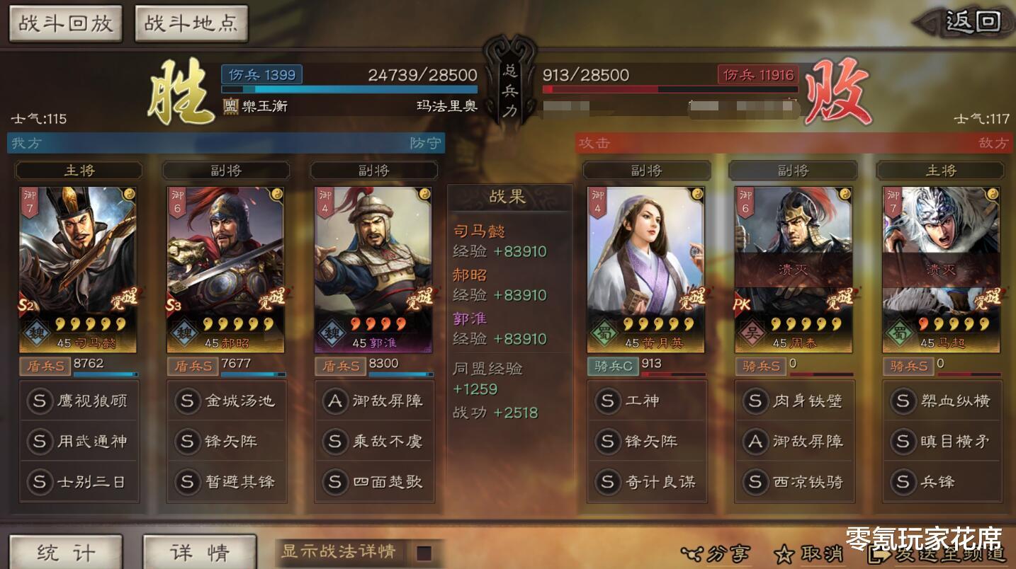 三國志戰略版:沒有藤甲兵、陷陣營的郭淮、司馬懿盾兵這樣玩-圖7