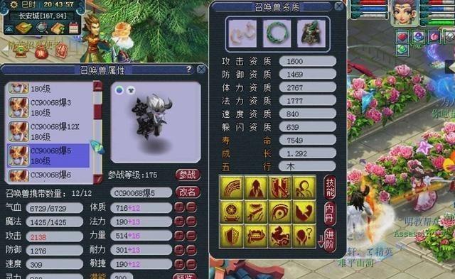 夢幻西遊:幻化22次,幸運玩傢打造出160級不磨特技衣服,21W上架-圖6