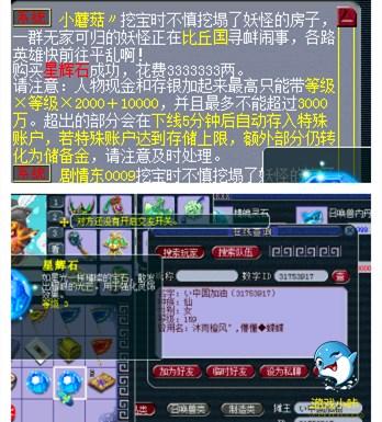 日本漫画之全彩奶_梦幻西游:买星辉石遇无良卖家,申诉找回,玩家们看法成两极分化-第3张图片-游戏摸鱼怪