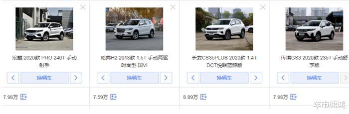 小型SUV再添新兵,1.5T+CVT+1米85寬,10月上市-圖5