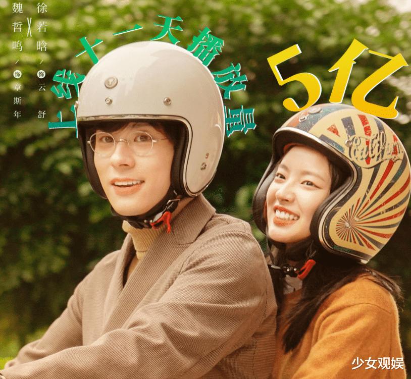 芒果TV又一輕甜劇大火,熱播12天收視破5.2億,連看7集停不住啦-圖2