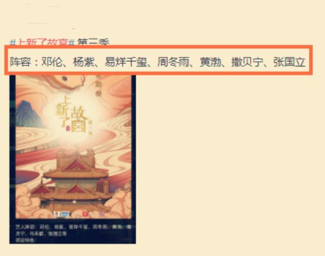 楊紫的《餘生》還沒播,網傳又接新綜藝,搭檔多數都是頂流-圖4