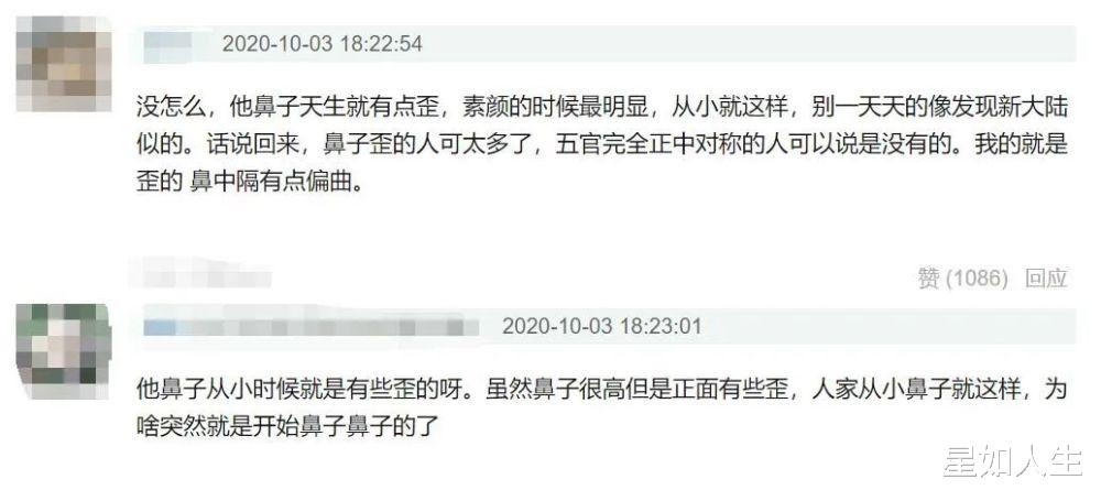 娛記曝蔡徐坤鼻子歪原因:因整容後遺癥發作,想整臉卻總被跟蹤?-圖4