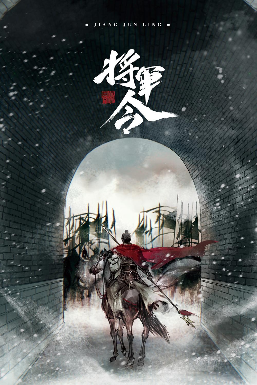 《長安諾》之後是《將軍令》 成毅趙文浩能否超越《陳情令》-圖4