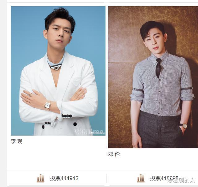中國電視好演員綠組投票,任嘉倫暫列第一,鄧倫票數有點尷尬!-圖3