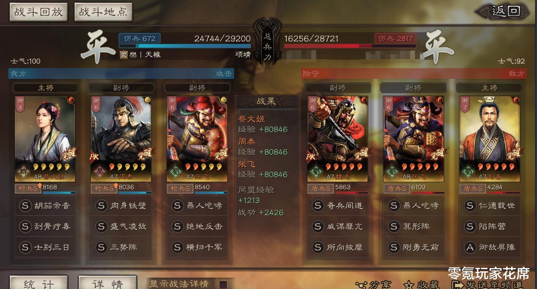 三國志戰略版:甘寧帶西涼鐵騎真的強,75%暴擊概率刀刀暴擊敵人,三回合擊敗敵軍-圖10