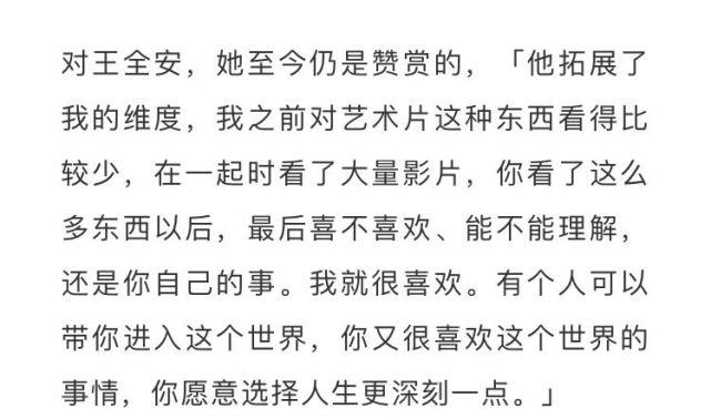 """張雨綺首談兩任前夫:與王全安""""特別盡興"""",和袁巴元結婚像過傢傢-圖7"""