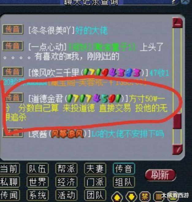 夢幻西遊:跑環任務暗改,上交帶藍字的環裝全要打字確認,太坑瞭-圖5