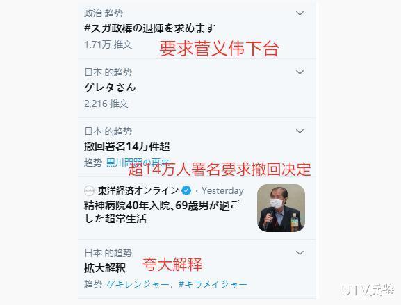 """太摳門!菅義偉上任不滿一個月鬧巨大醜聞,被幾萬人要求""""下臺""""-圖5"""