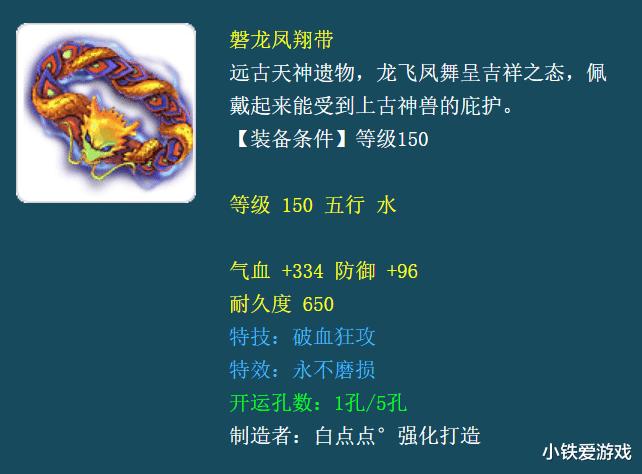 夢幻西遊:175化聖大唐帶140武器,老王探秘稱是14年前的法拉利!-圖4