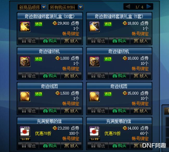 剑灵ol官网_DNF:天空套还有很大下跌空间,合理价格是多少?3档划分一目了然-第4张图片-游戏摸鱼怪