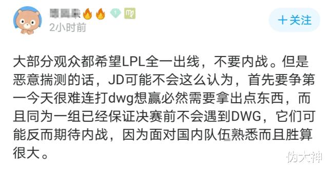 "JDG被罵""下等馬"",網友質疑控分打內戰引眾怒,五名隊員全體道歉!-圖3"