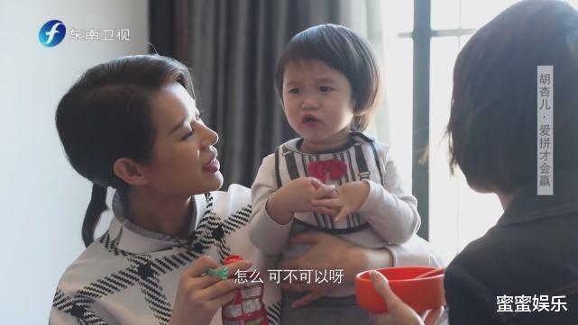 胡杏兒懷三胎工作邊帶1歲娃,買不起北京房子,老公的酒吧不賺錢-圖8