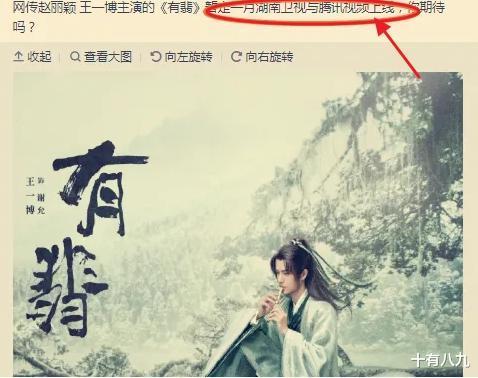 劇荒的看過來,《有翡》終於定檔,王一博趙麗穎珠聯璧合闖蕩江湖-圖5