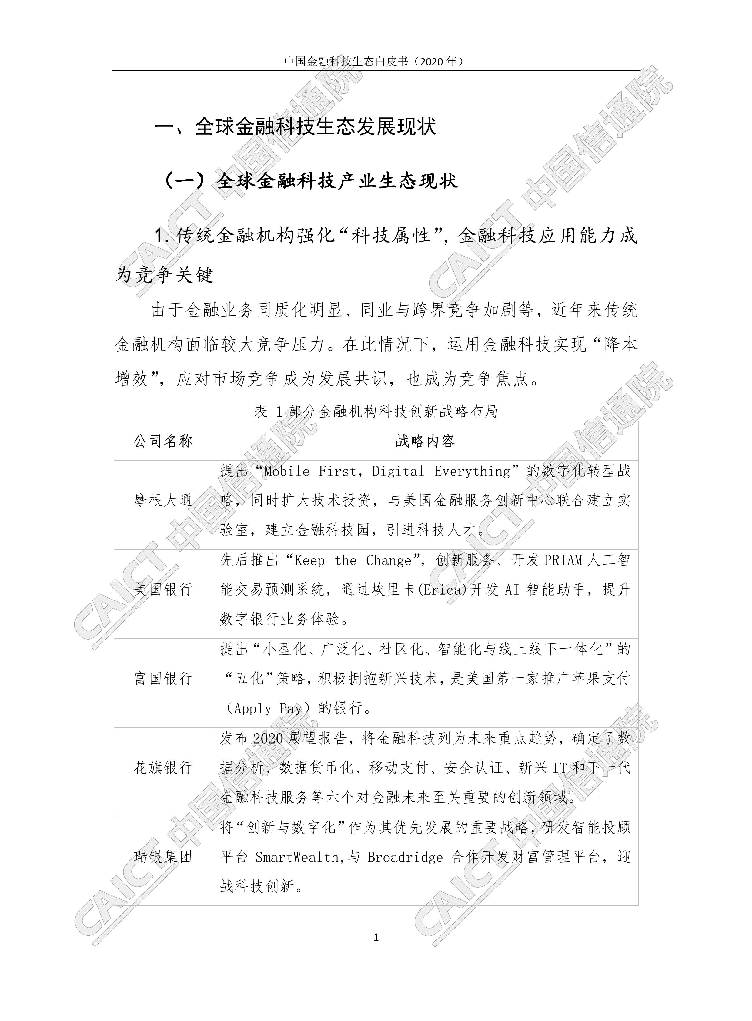 【行業報告】中國金融科技生態白皮書(完整版76頁、附pdf下載)-圖8