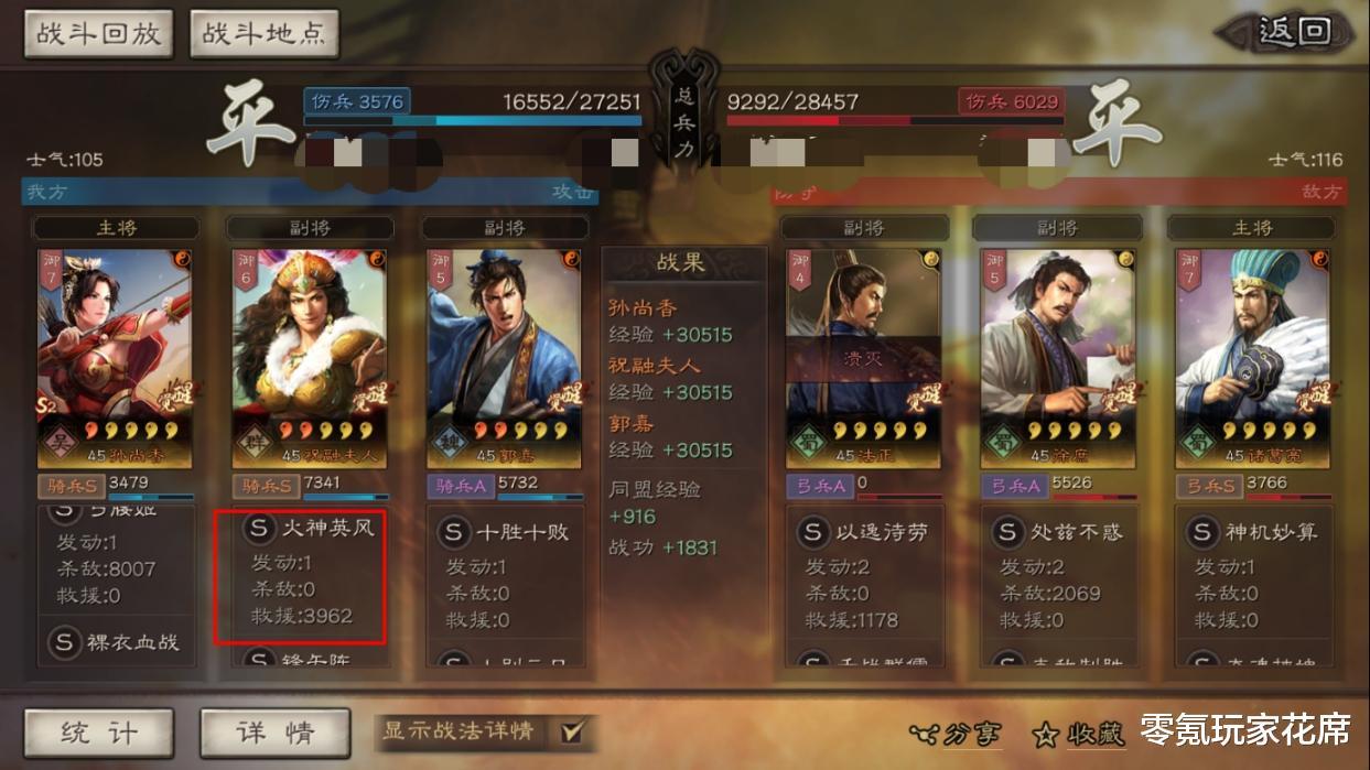三國志戰略版:吳國騎兵缺少核心不用怕,祝融黃月英可以當替補-圖10