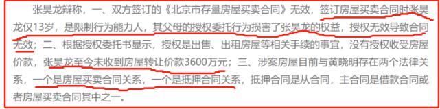 黃曉明北京七百餘平豪宅被查封,至今仍無法居住,詳情曝光-圖3