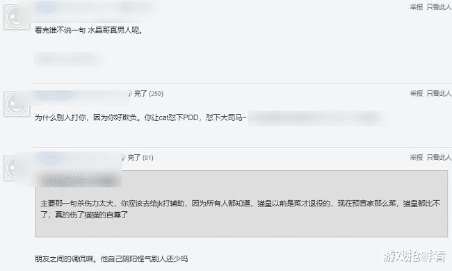 tbc猎人宝宝_LPL解说猫皇口嗨破防,直播回怼网友素质低,水晶哥直言老了折腾不起-第7张图片-游戏摸鱼怪