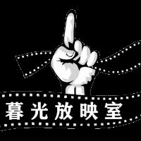 暮光放映室
