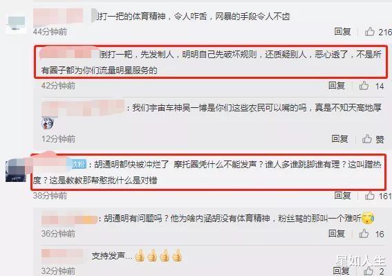 胡通明向王一博發文道歉疑被強迫,本人遭楊迪發聲怒斥:有夠垃圾!-圖3