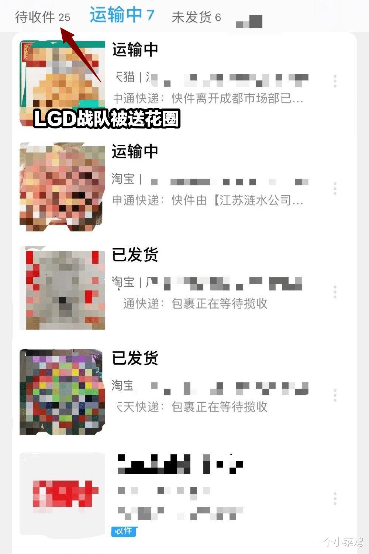 """LGD被""""送花圈""""後續,官方表示已經報案,網絡不是法外之地-圖2"""
