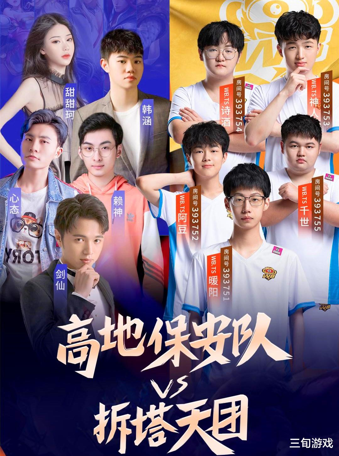 王者荣耀:TS战队正式入驻虎牙,剑仙带队挑战世界冠军!插图1